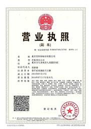 重庆标牌制作荣誉资质