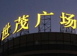 金茂广场楼顶发光字