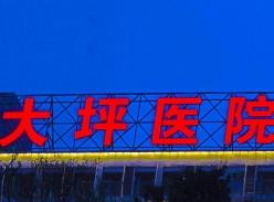大坪医院楼顶发光字