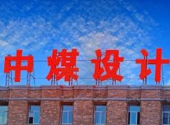 中煤设计楼顶发光字