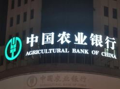 中国农业银行楼顶平面发光字