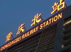 重庆北站楼顶平面发光字