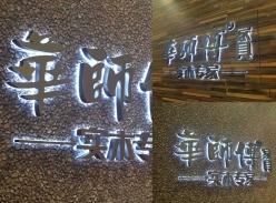 形象墙水晶底背发光字