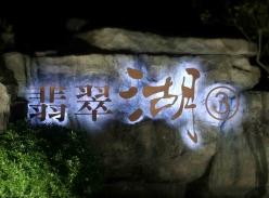 翡翠湖景观字背发光字
