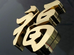 电镀钛金立体字