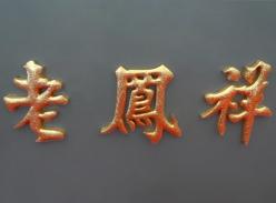 老凤祥形象墙立体字