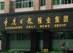 重庆日报报业集团店招