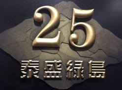 贵州三维浮雕字