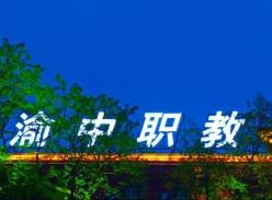 渝中职教-楼顶大字