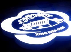 店招logo-树脂字