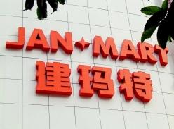 建玛特品牌店招-平面发光字