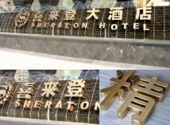电镀钛金形象墙立体字
