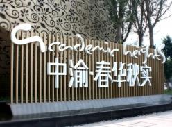 形象墙烤漆字